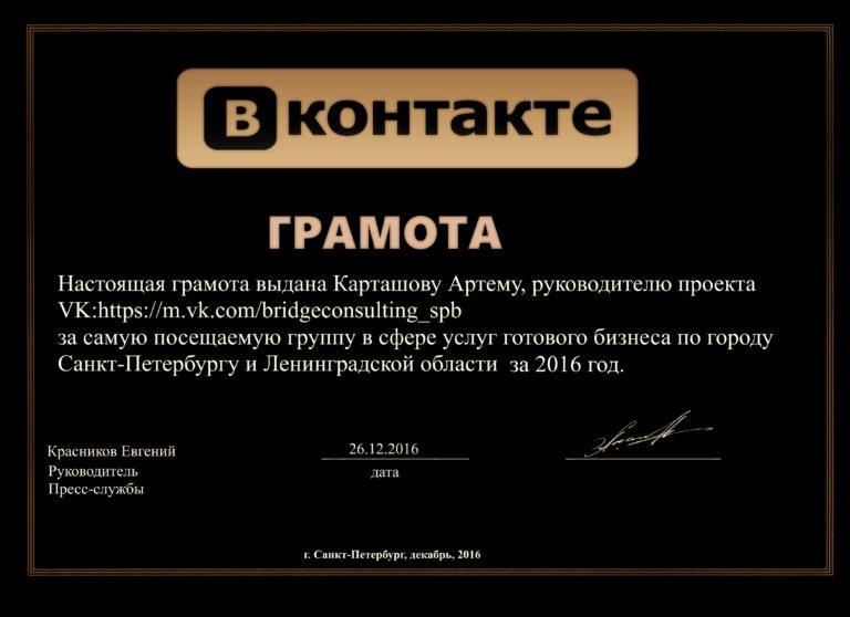 Грамота Вконтакте